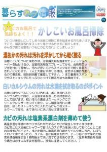 暮らすUp情報29
