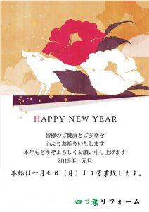 H31年(2019)賀ポスター