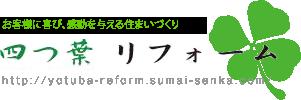 東大阪市の住宅、店舗、オフィスのリフォーム専門なら四つ葉リフォーム